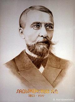 Портрет Ладыженский А.Л.